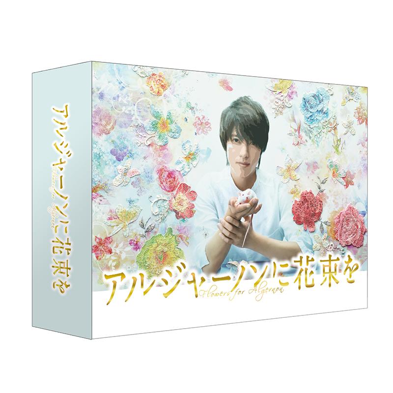 「アルジャーノンに花束を」  DVD&Blu-ray