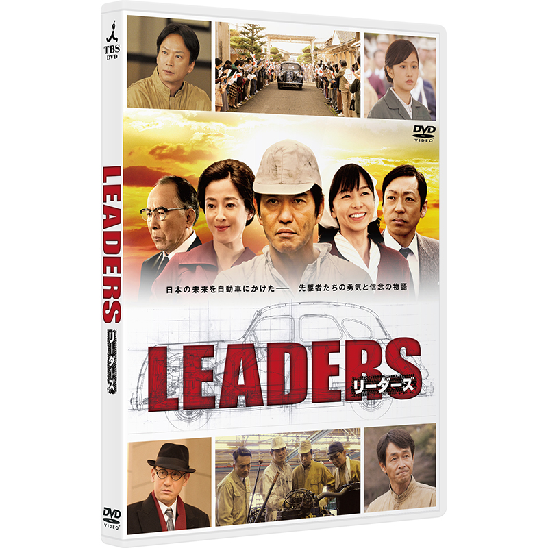 「LEADERS」「LEADERSⅡ」DVD