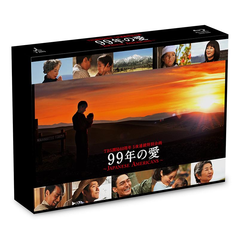 「99年の愛〜JAPANESE AMERICAN〜」 DVD&Blu-ray