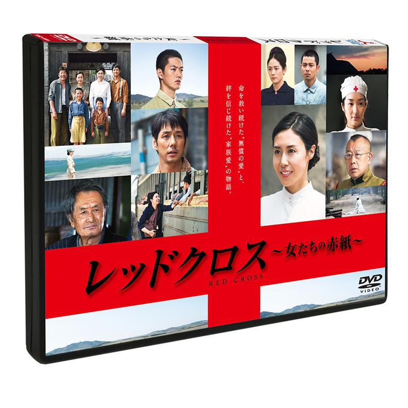 「レッドクロス〜女たちの赤紙〜」DVD