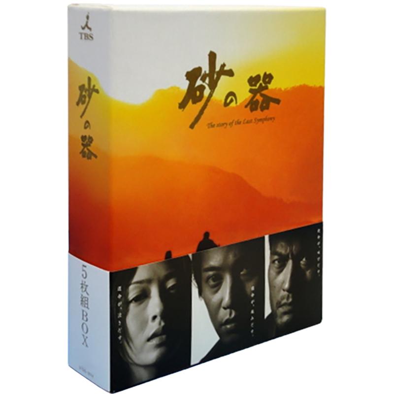 「砂の器」  DVD&Blu-ray