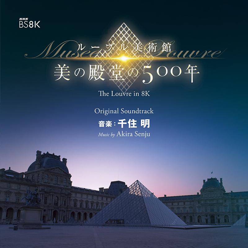 「ルーブル美術館 美の殿堂の500年」オリジナルサウンドトラック