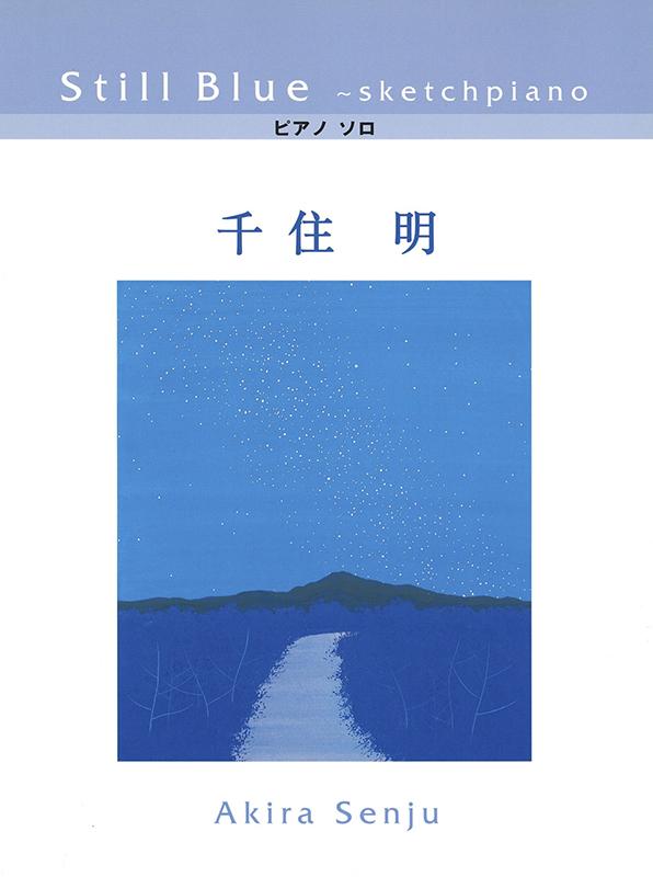 ピアノソロ 「Still Blue~sketchpiano」