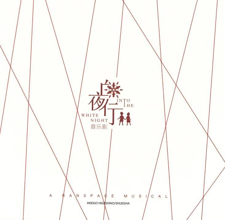 ミュージカル「白夜行 Into The White Night」(中国語)オリジナルサウンドトラック