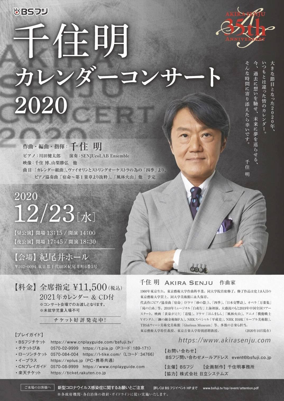 千住 明「カレンダーコンサート2020」