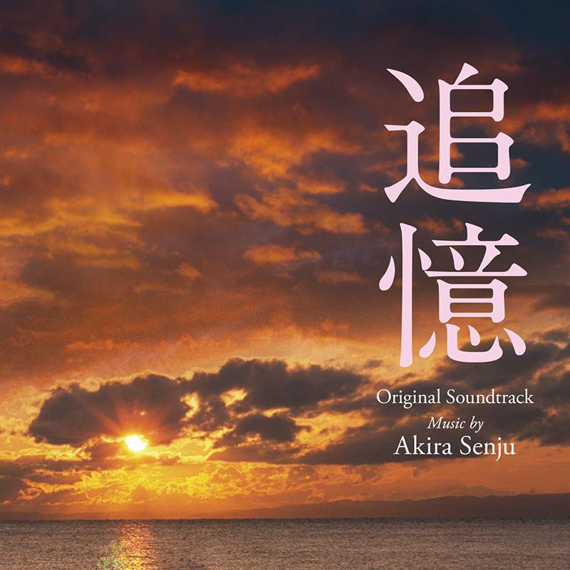 映画「追憶」オリジナルサウンドトラック