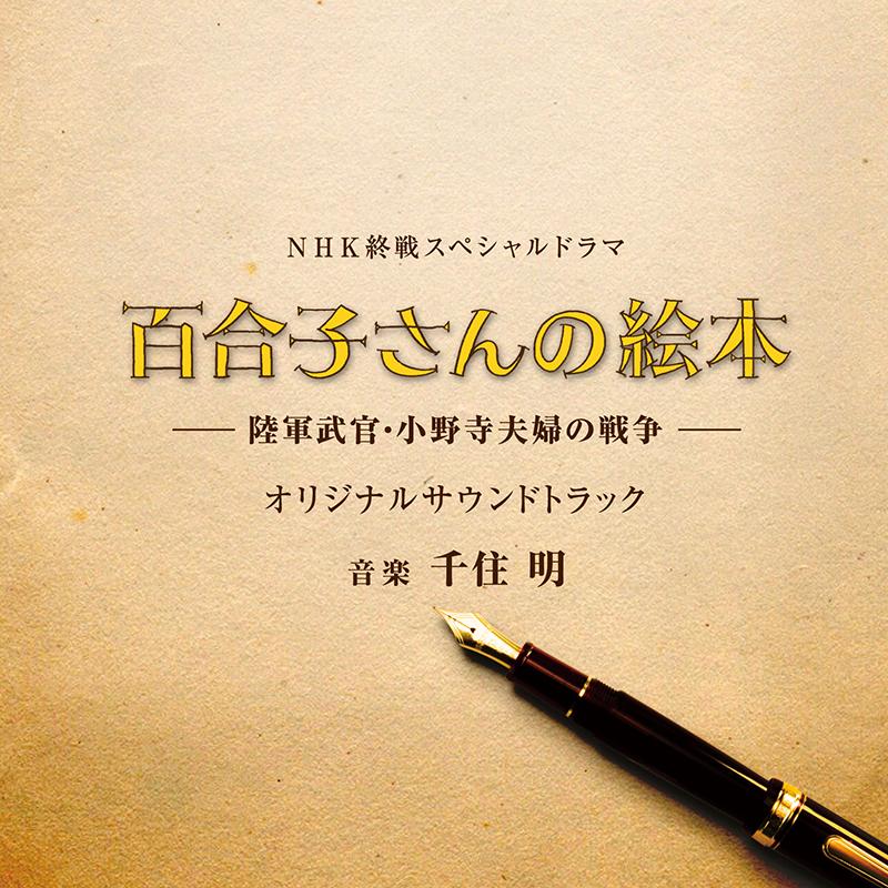 「百合子さんの絵本~陸軍武官・小野寺夫婦の戦争~」オリジナルサウンドトラック