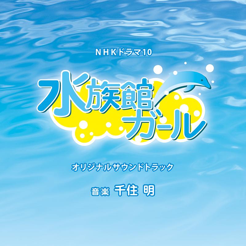 「水族館ガール」オリジナルサウンドトラック