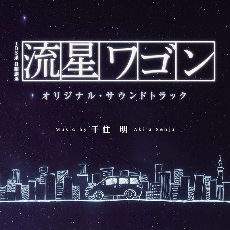 「流星ワゴン」オリジナルサウンドトラック