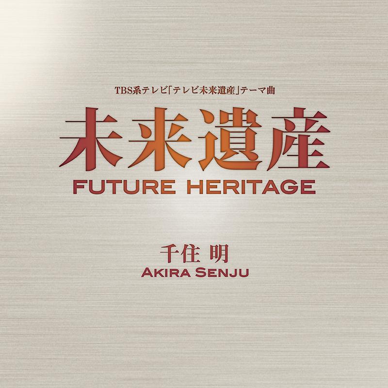 「テレビ未来遺産/FUTURE HERITAGE TV」テーマ曲
