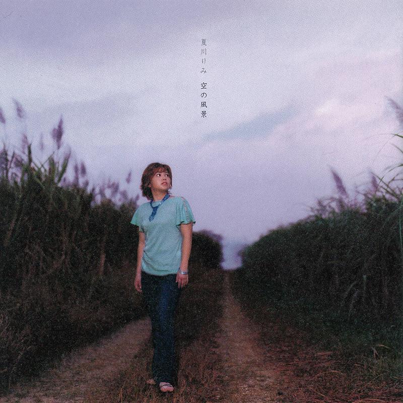 夏川りみ Album「空の風景」に収録
