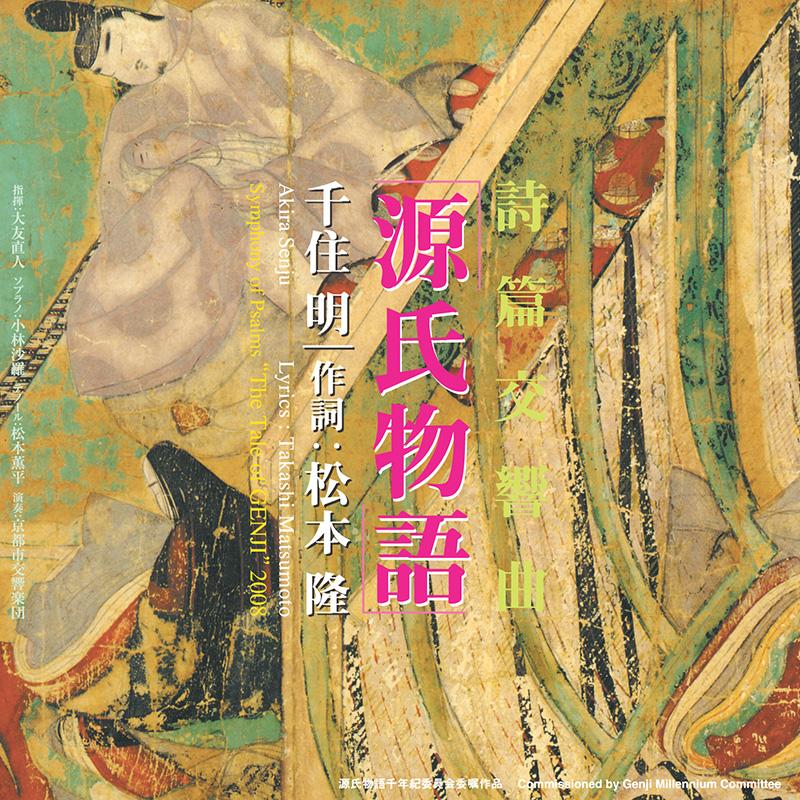 詩篇交響曲「源氏物語」(作詞:松本隆)EMI (TOCT-26479)