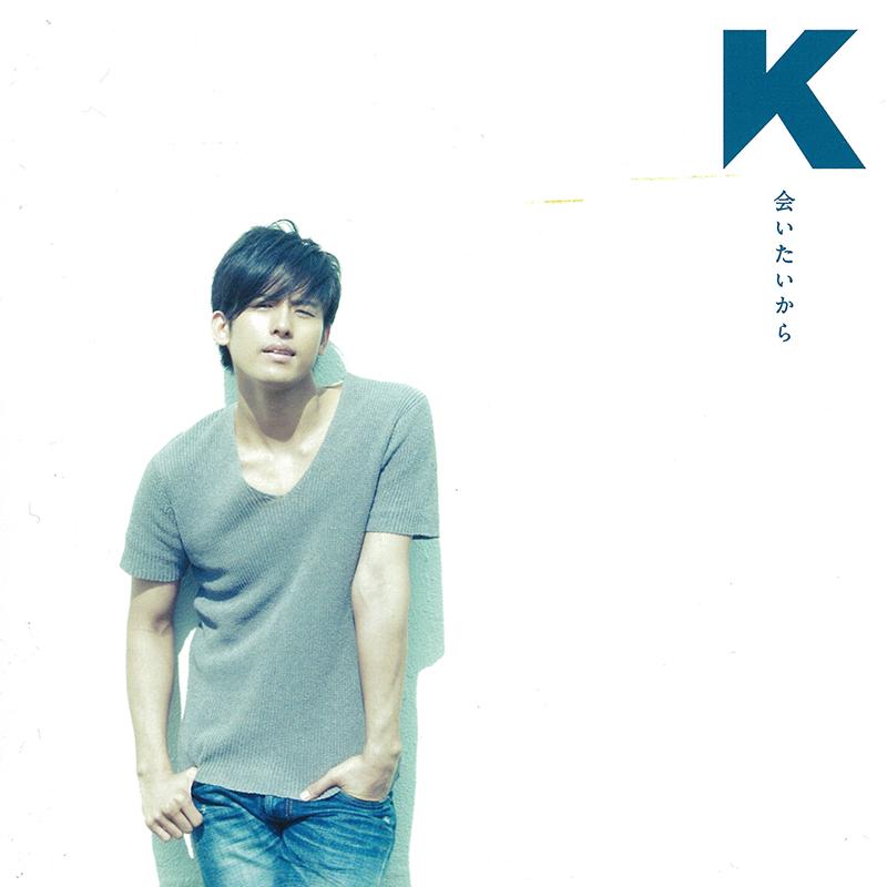 K single『会いたいから』 SONY MUSIC RECORDS (SRCL-7295)