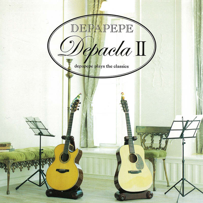 DEPAPEPE /デパクラⅡ〜depapepe plays the classics〜  監修:千住 明 sme RECORDS (SECL-20014)