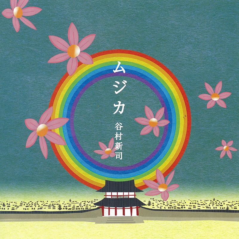 谷村新司 Single『ムジカ』 (作詞:谷村新司) 平城遷都1300年祭 公式テーマソング avex io(IOCD-20292)