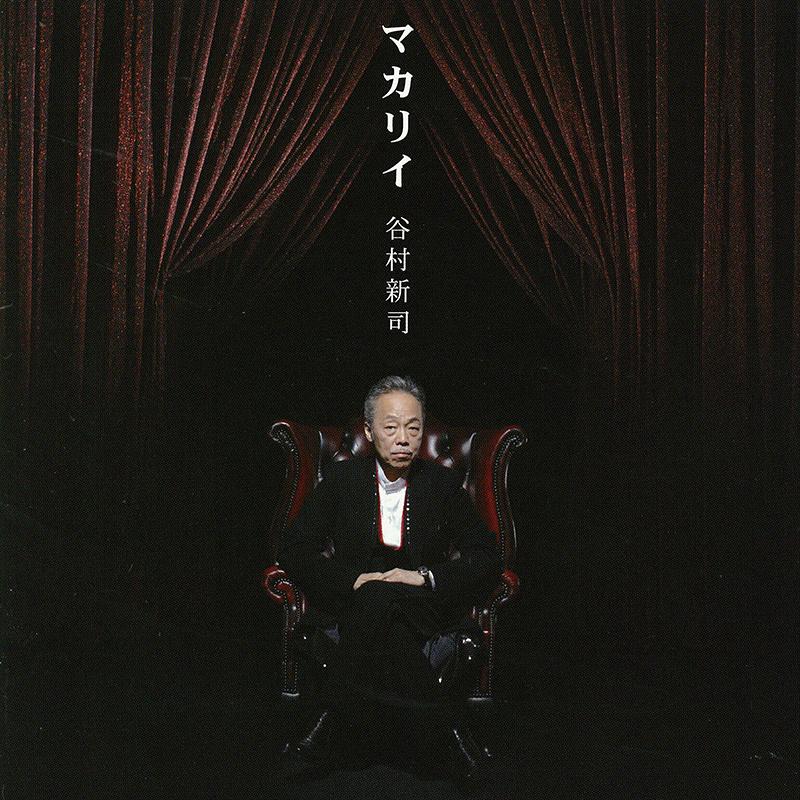谷村新司 Album「マカリイ」に収録 avex io(IOCD-20227)