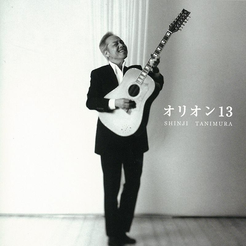 谷村新司 Album「オリオン13」に収録 avex io(IOCD-20207/B)
