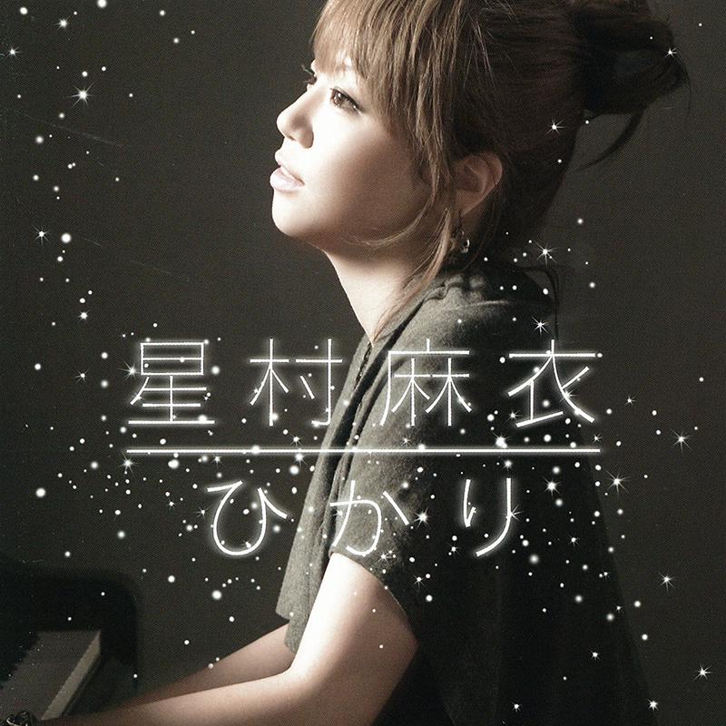 星村麻衣『ひかり』  SME RECORDS(SECL-972)