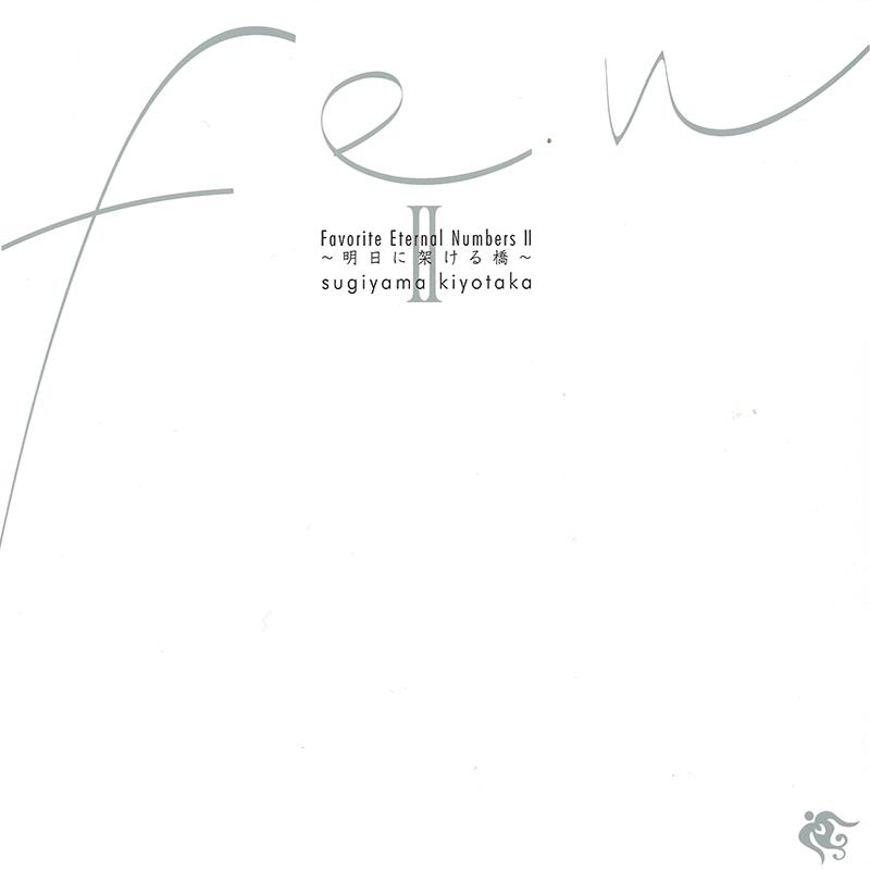 杉山清貴 / FEN2(Favorite Eternal Numbers)~明日に翔ける橋~ VAP(VPCC-81611)