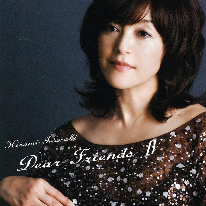 岩崎宏美 Album「Dear Friends Ⅳ」に収録 テイチクエンタテインメント(TECI-1232)