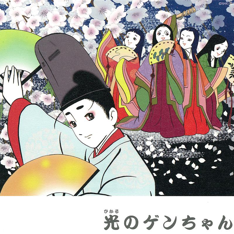 SHOWTA single『光のゲンちゃん』 (作詞:サエキけんぞう) KING RECORD(KICM-1235)