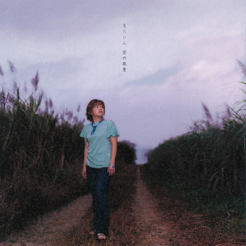 夏川りみ Album「空の風景」に収録 Victor (VICL-62766)