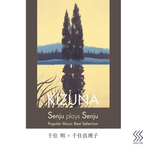 「Senju plays Senju 〜KIZUNA」 EMI(TOCT-26961)