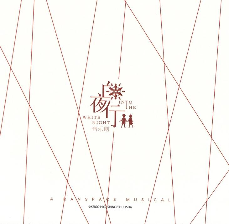 音楽劇「白夜行 Into The White Night」オリジナルサウンドトラック